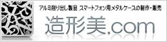 造形美.com