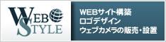 ウェブスタイル株式会社
